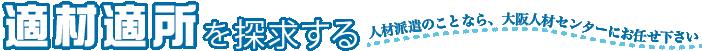 適材適所を探求する 人材派遣のことなら、大阪人材センターにお任せ下さい
