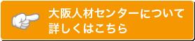 大阪人材センターについて詳しくはこちら